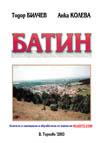 Batin