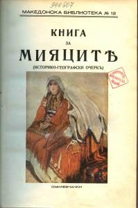Kniga_za_Miyatzite-koritza_Page_001